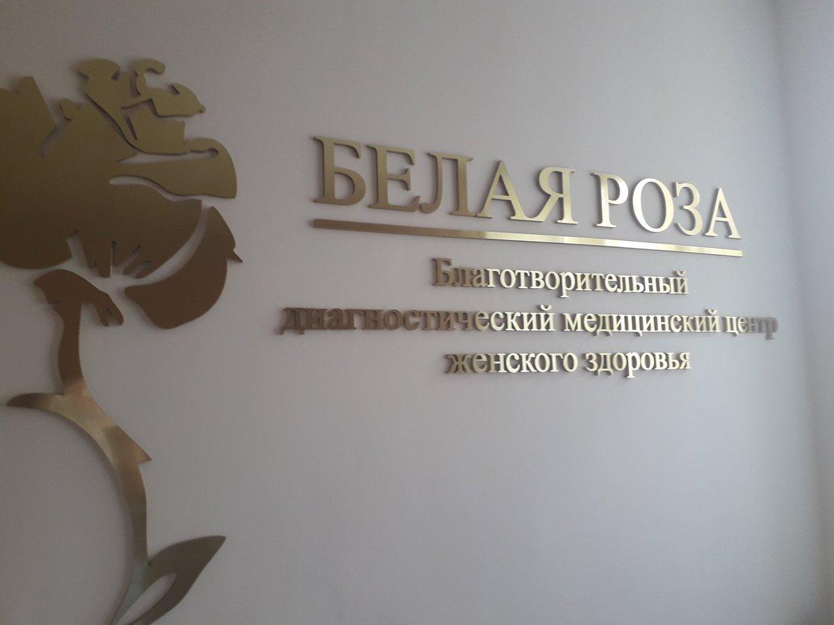 Медицинский центр Белая Роза