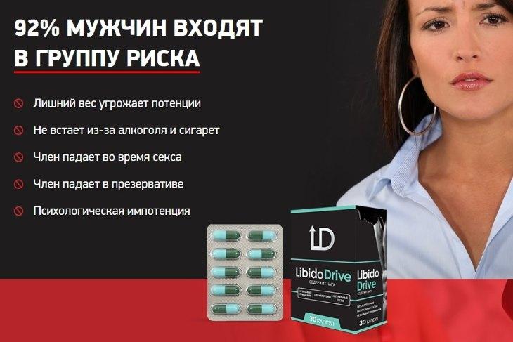 ЛИБИДО ДРАЙВ