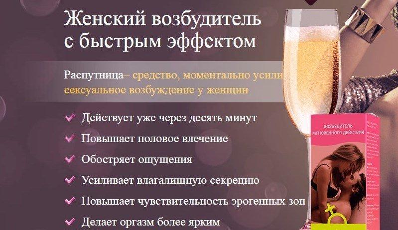 Женский возбудитель РАСПУТНИЦА