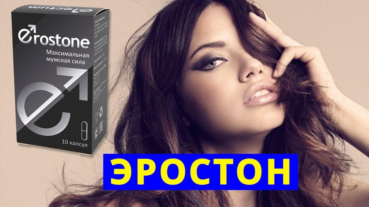 Препарат Эростон