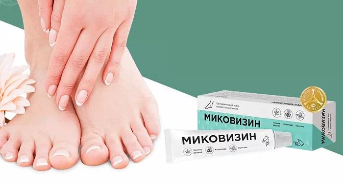 Миковизин