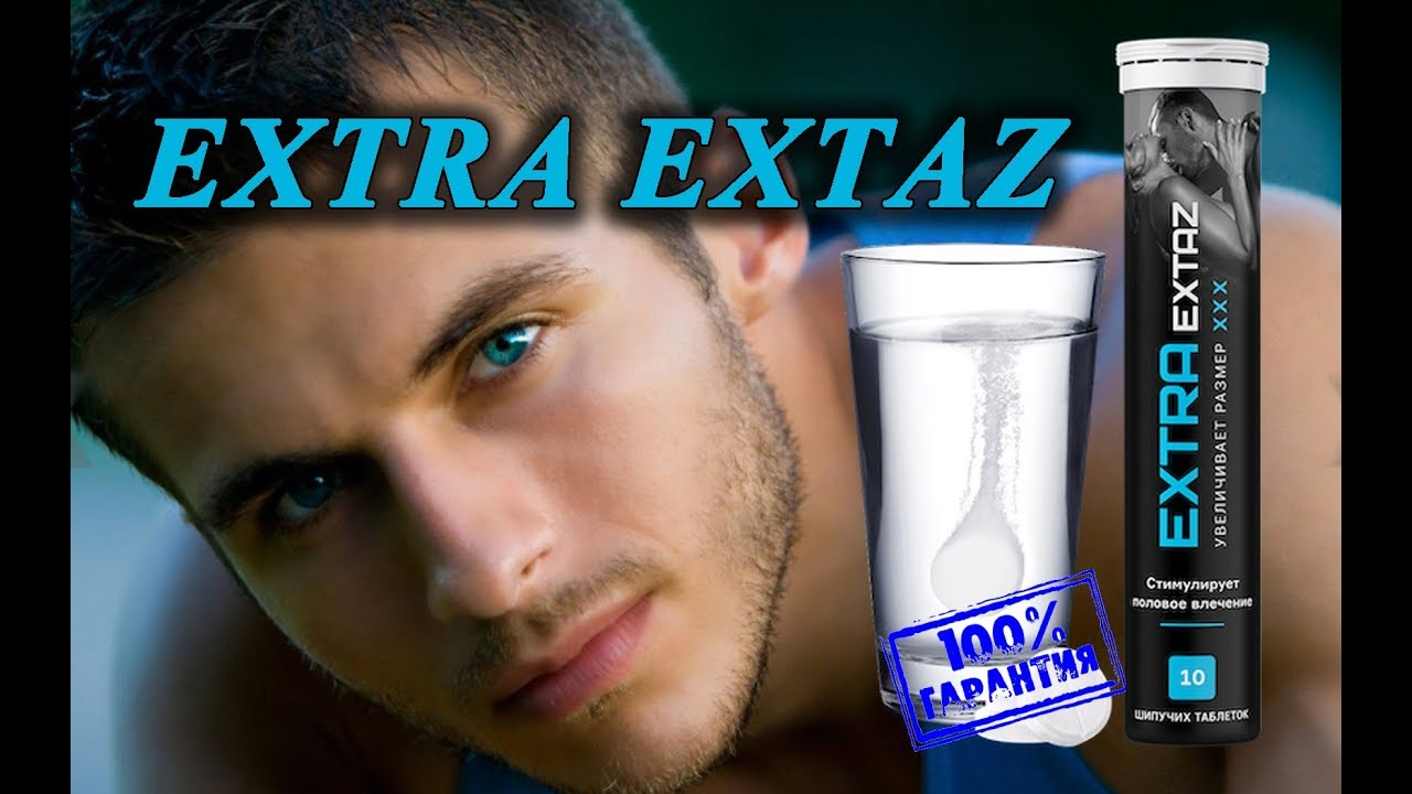 Extra Extaz