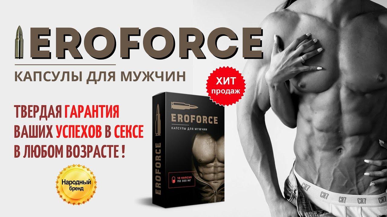 Уропотен (UroPoten)