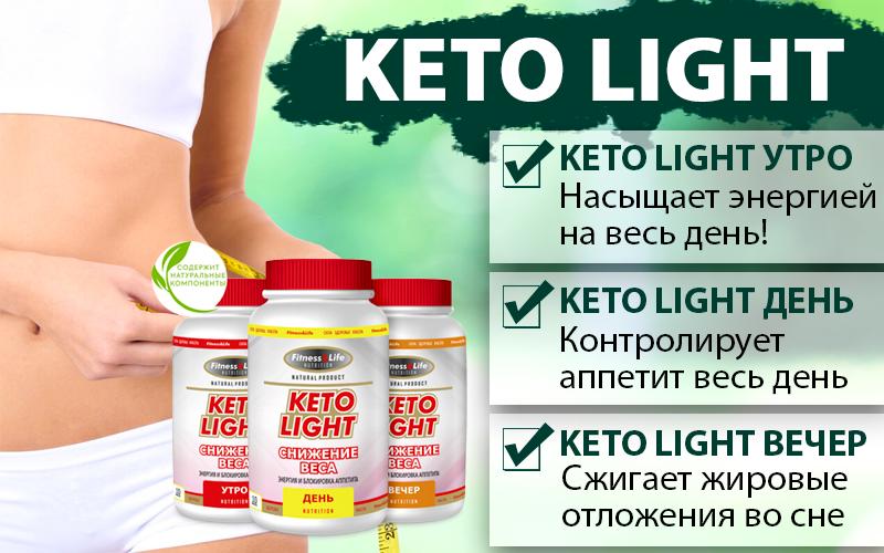 КЕТО ЛАЙТ (Keto Light)