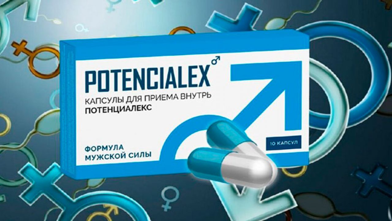 Потенциалекс (Potencialex)