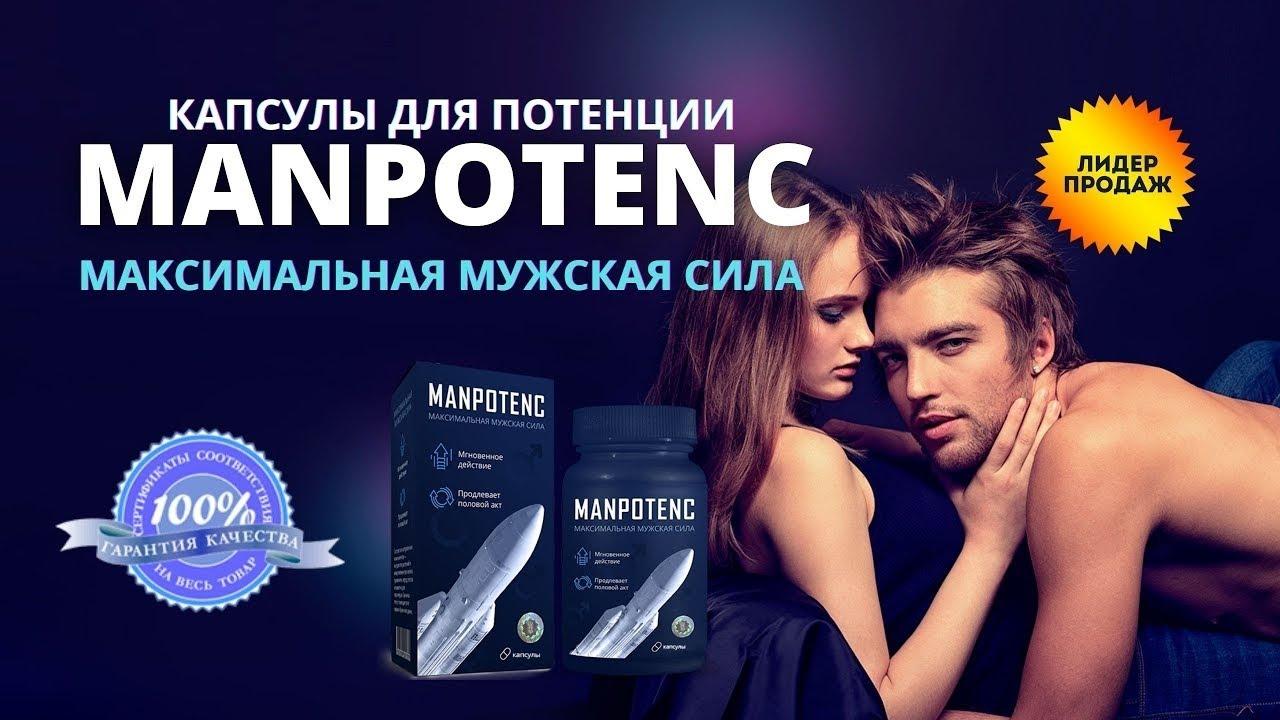 Manpotenc (Мэнпотенц)