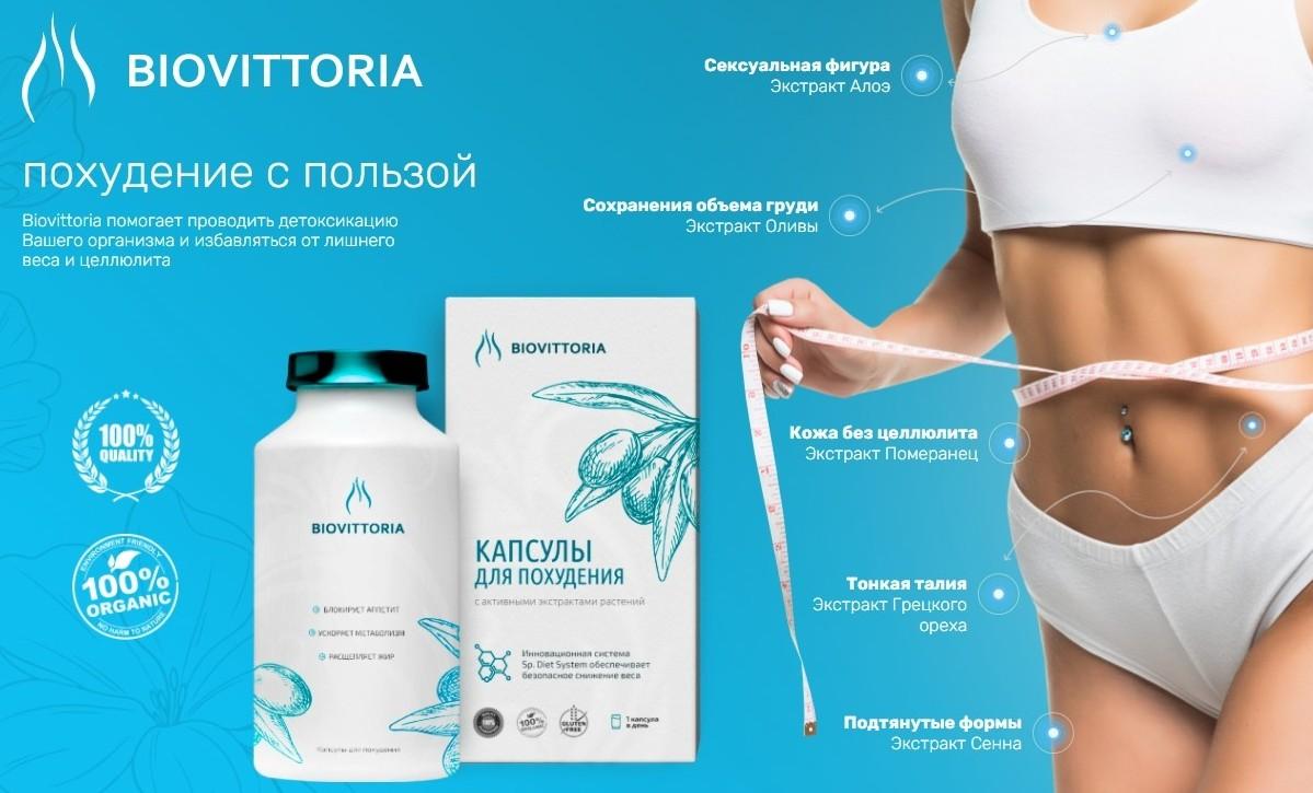 BioVittoria