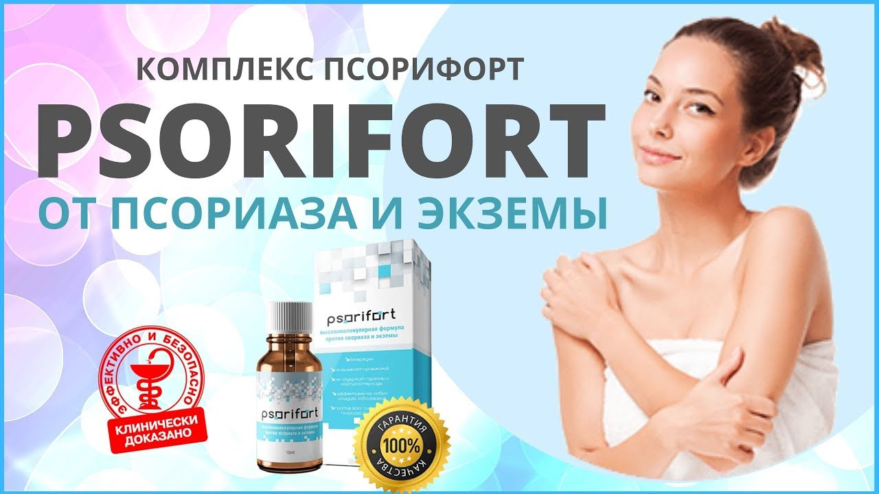 Псорифорт (Psorifort)