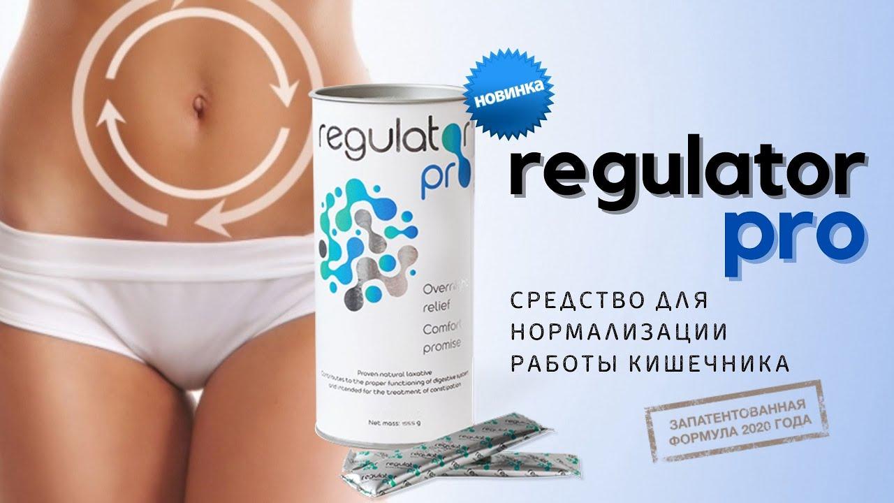 Регулятор Про