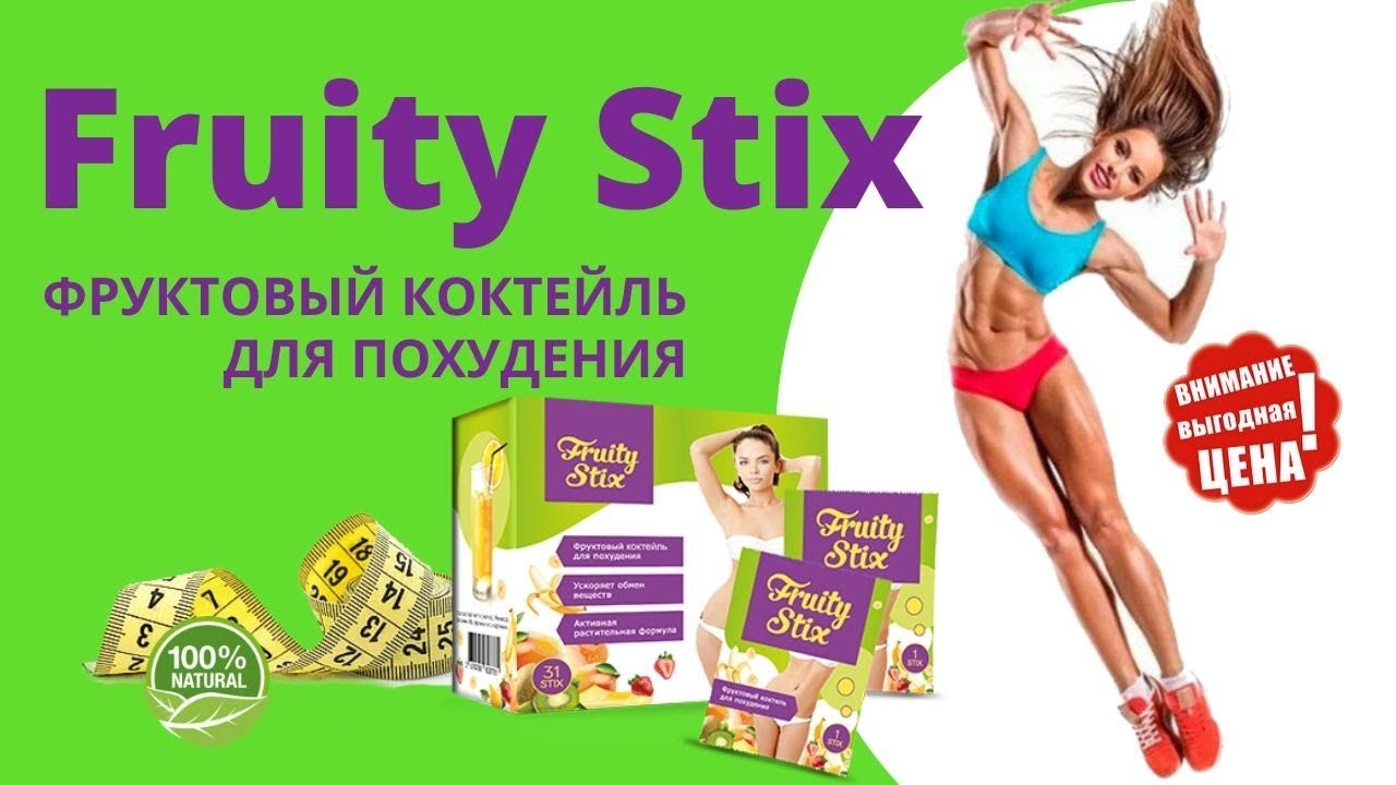 Fruity Stix (Фрути Стикс)