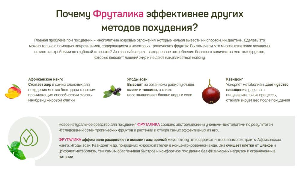 Препарат Фруталика для похудения состав
