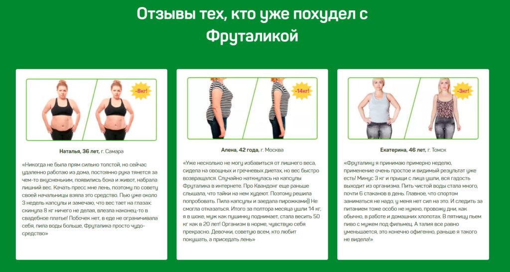 Препарат Фруталика для похудения отзывы покупателей