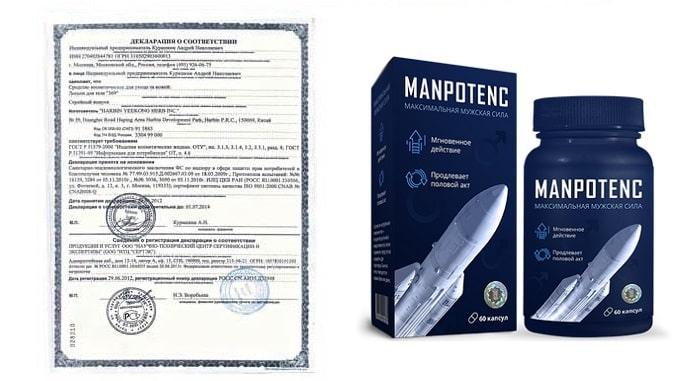Капсулы Manpotenc (Мэнпотенц) для мужчин сертификат