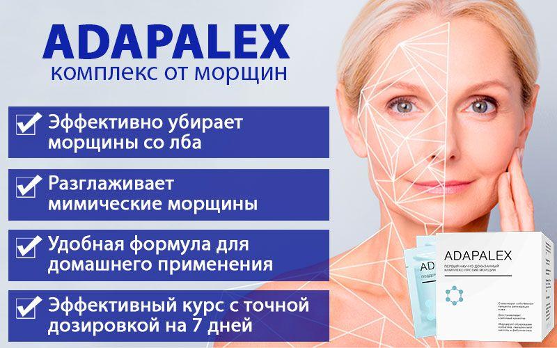 Крем Adapalex