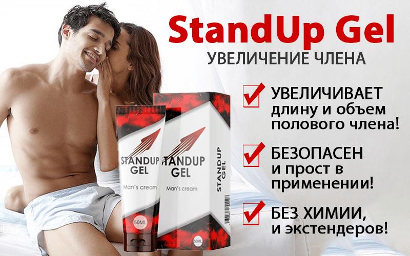 Стендап гель (Standup Gel) для мужчин результат