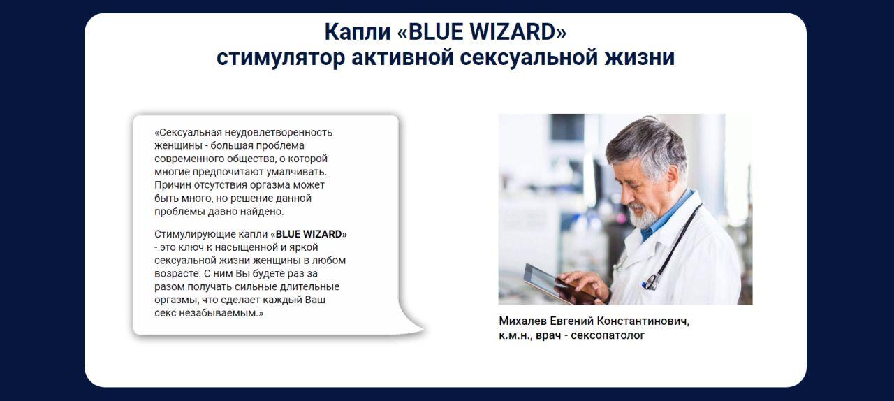 Blue Wizard возбуждающие капли для женщин отзывы