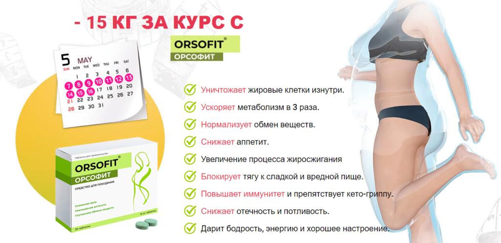 Орсофит (Orsofit) - средство