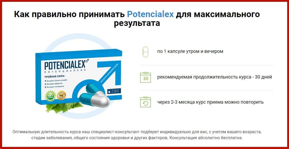 Потенциалекс (Potencialex) для мужчин инструкция