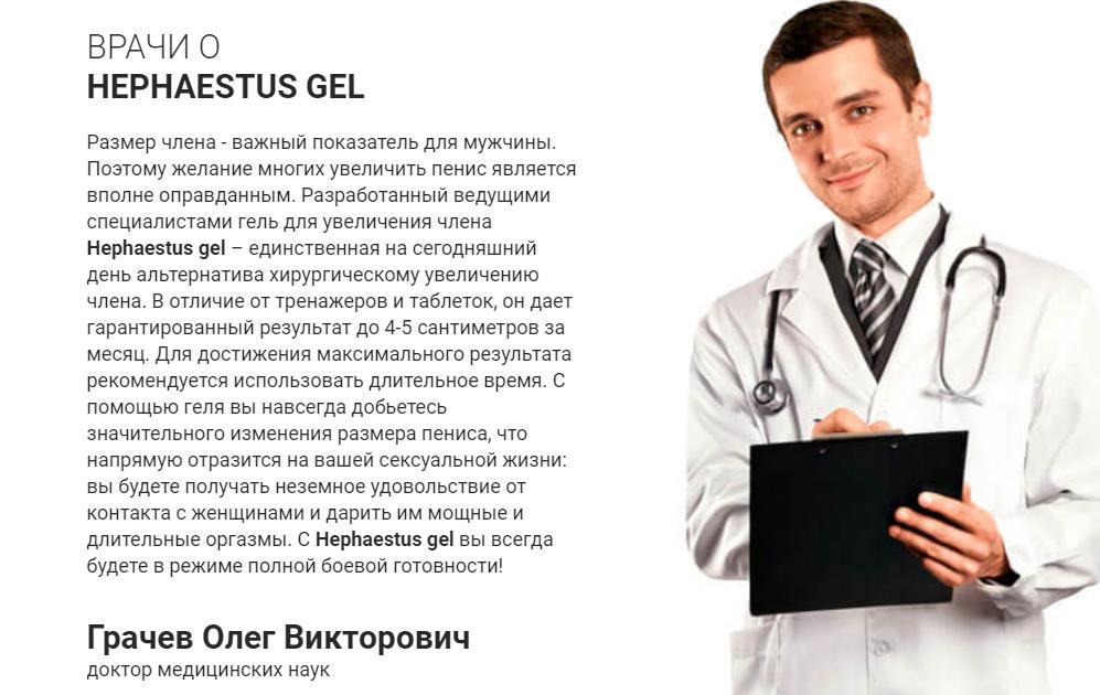 Отзывы врача