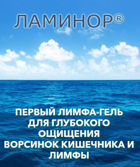 Лимфогель ЛАМИНОР оригинал