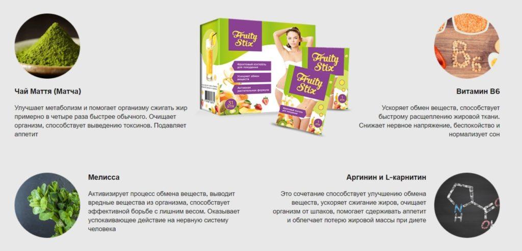 Коктейль Fruity Stix (Фрути Стикс) для похудения состав