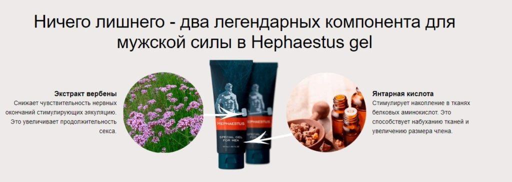 Состав Hephaestus gel