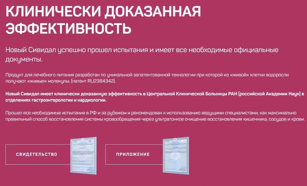 Лекарство Сивидал от токсинов сертификат