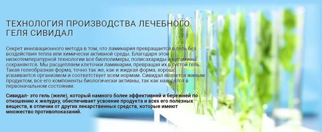 Лекарство Сивидал от токсинов формула