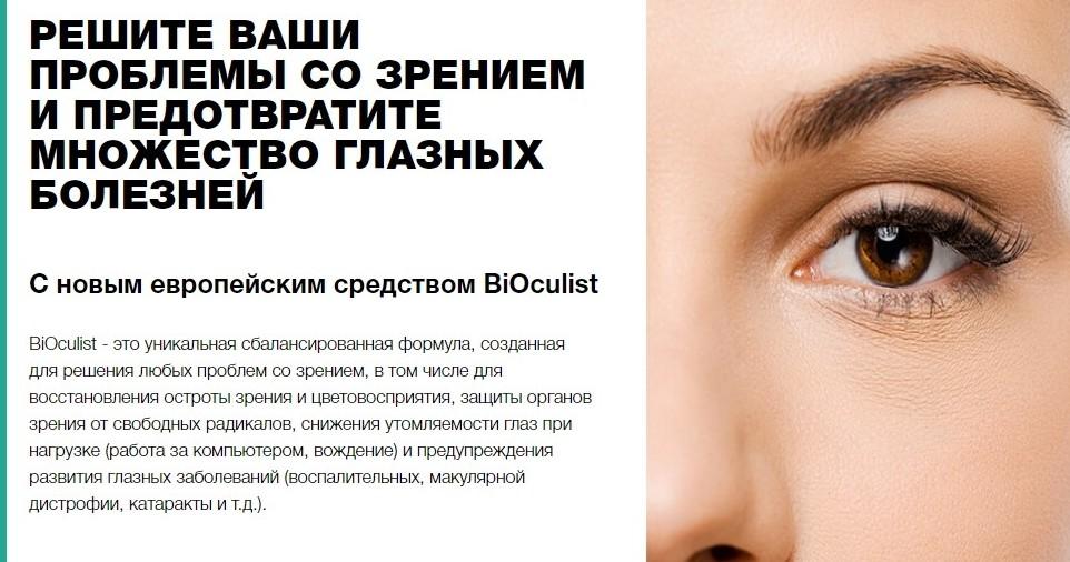 БиОкулист для зрения решение проблем со зрением