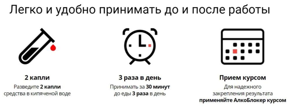 Cредство Алкоблокер от алкоголизма инструкция