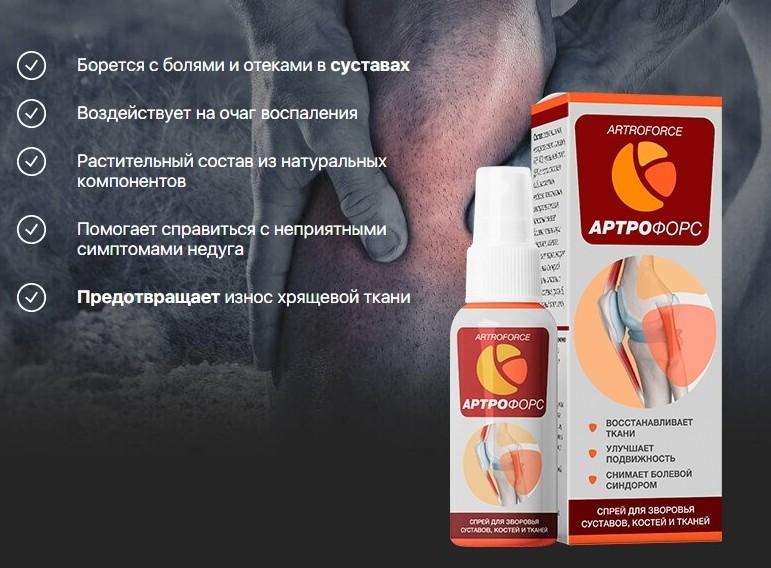 Артрофорс для суставов