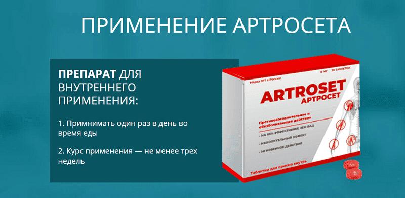 Таблетки Артросет (Artroset) для суставов инструкция