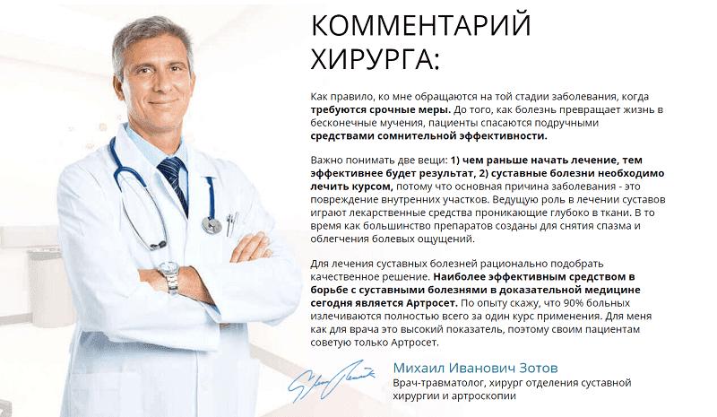 Таблетки Артросет (Artroset) для суставов отзывы