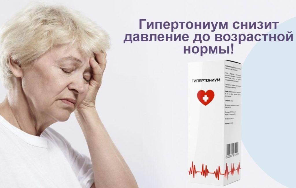 Лекарственный препарат Гипертониум