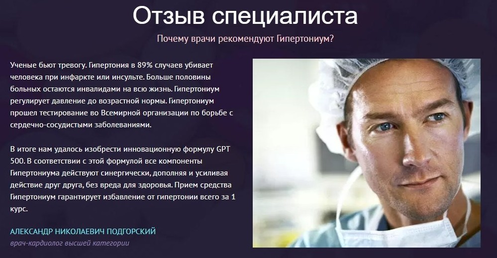 Лекарственный препарат Гипертониум отзыы врача