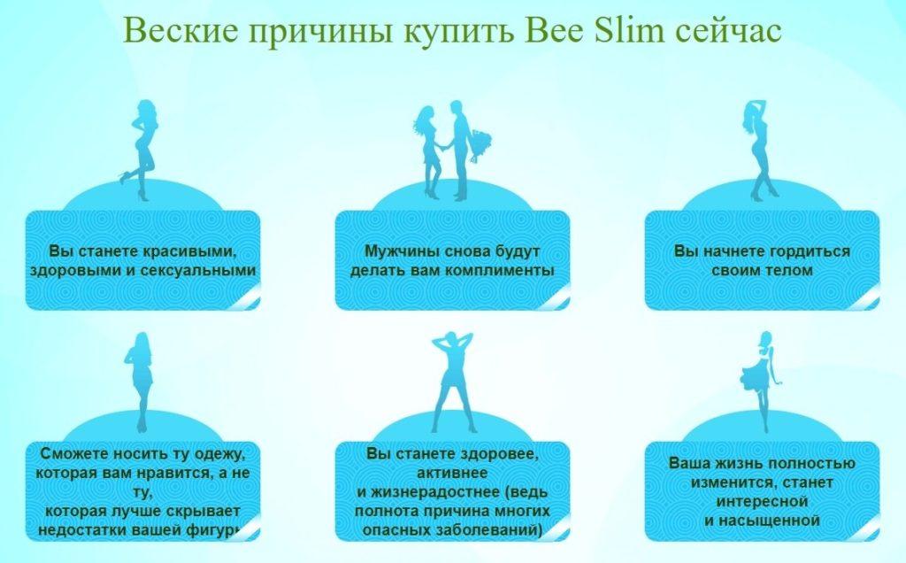 Bee Slim (Би Слим) для похудения почему стоит купить