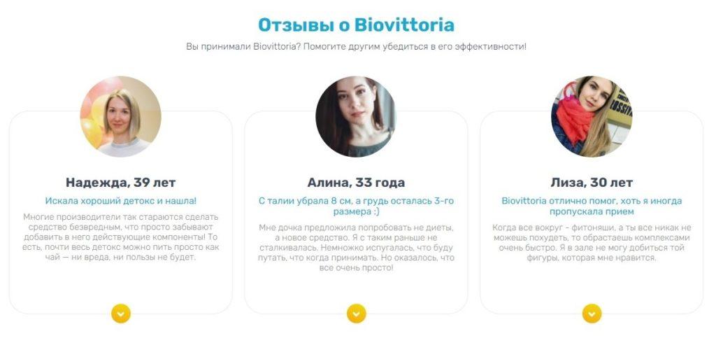 Капсулы для похудения BioVittoria отзывы