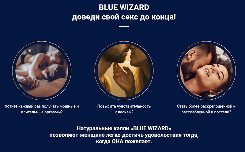 Blue Wizard возбуждающие капли для женщин