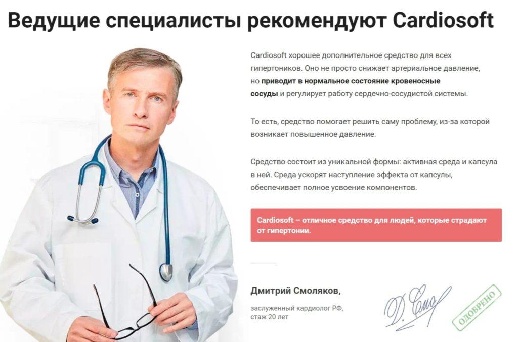 Капсулы Кардиософт (Cardiosoft) от гипертонии отзывы врачей