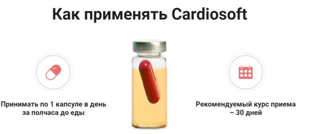 Капсулы Кардиософт (Cardiosoft) от гипертонии инструкция по применению