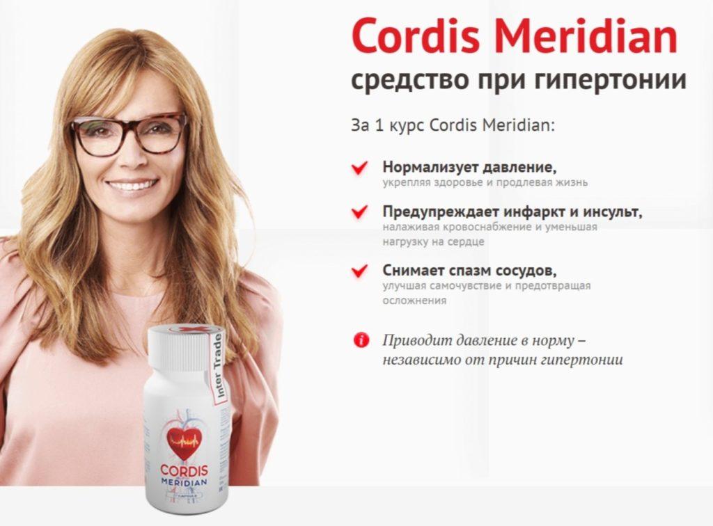 Капсулы Кордис Меридиан (Cordis Meridian) от гипертонии
