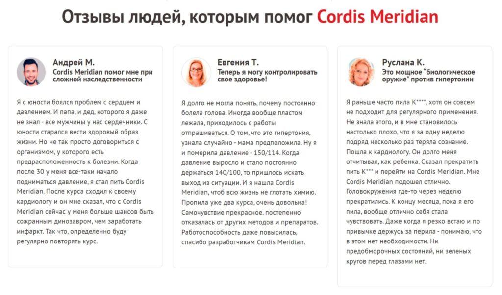 Капсулы Кордис Меридиан (Cordis Meridian) от гипертонии отзывы