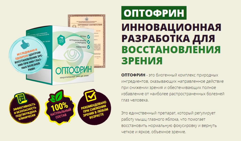 Глазной препарат Оптофрин для зрения