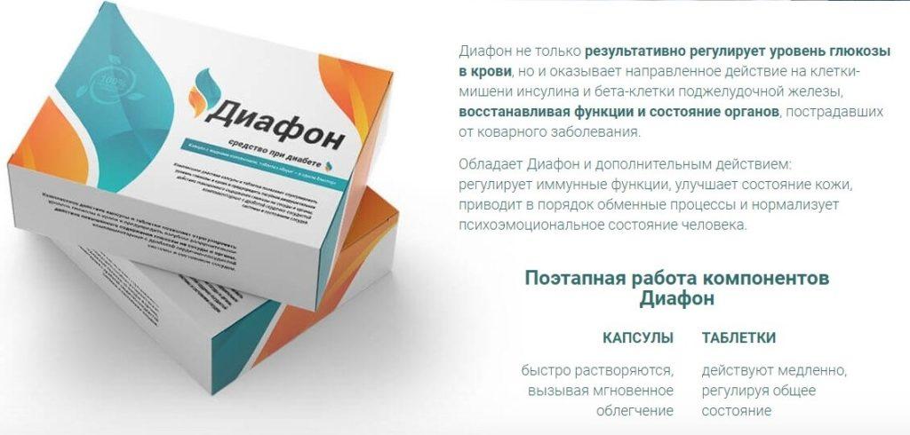 Таблетки Диафон от диабета действие