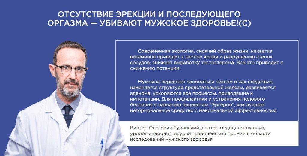 Эргерон для мужчин отзывы врачей