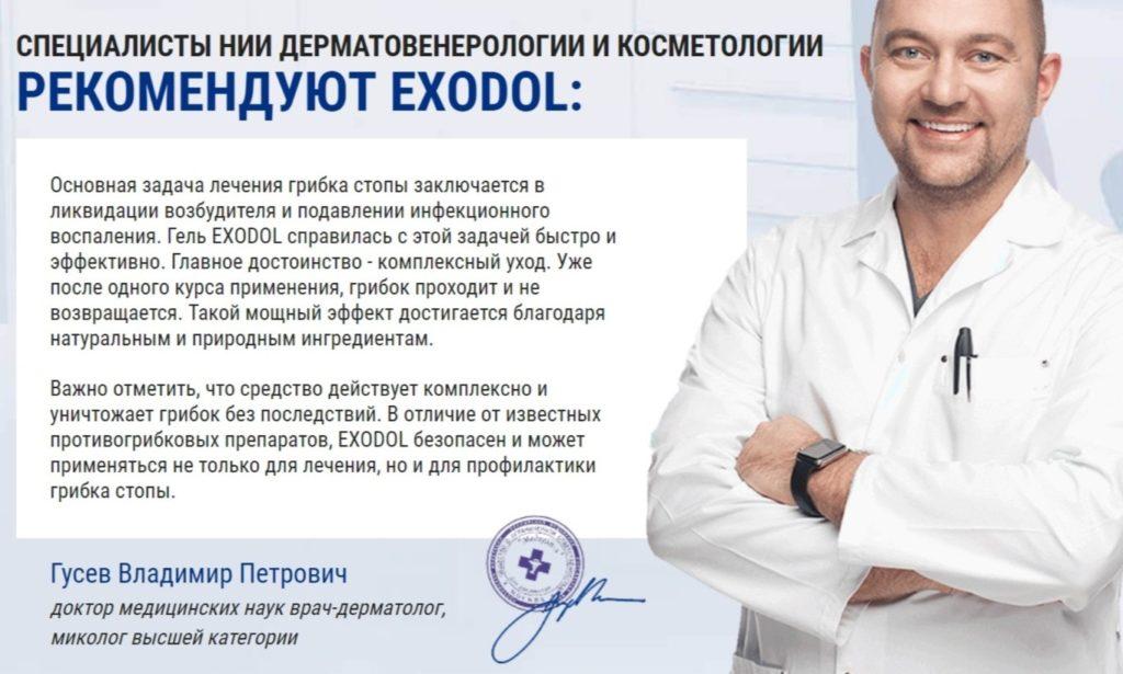 Препарат Экзодол (Exodol) от грибка отзывы