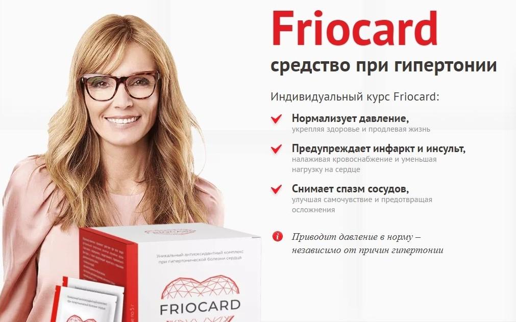 Фриокард (Friocard) для чистки сосудов