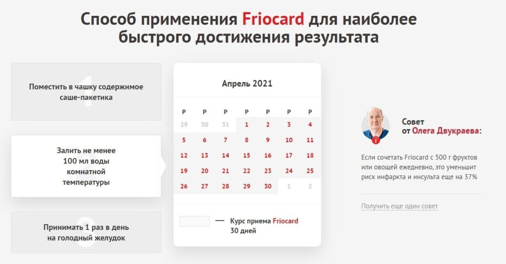 Фриокард (Friocard) для чистки сосудов инструкция