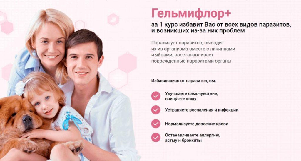 Препарат Гельмифлор Плюс от паразитов