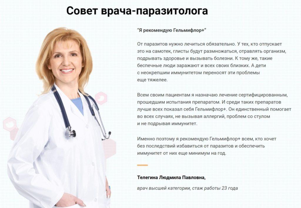 Препарат Гельмифлор Плюс от паразитов отзывы врачей